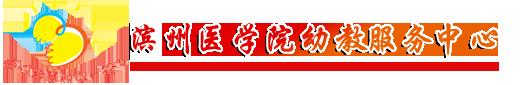 优德娱乐场w888幼教服务中心